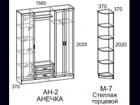 Анечка-2